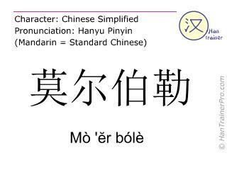 Chinesische Schriftzeichen  ( Mo 'er bole / Mò 'ĕr bólè ) mit Aussprache (Deutsche Bedeutung: Marlborough )