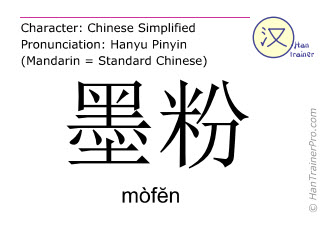 Chinese characters  ( mofen / mòf&#277n ) with pronunciation (English translation: dry toner )