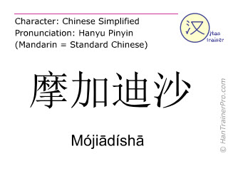 Chinese characters  ( Mojiadisha / Mójiādíshā ) with pronunciation (English translation: Mogadishu )