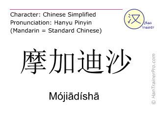 汉字  ( Mojiadisha / Mójiādíshā ) 包括发音 (英文翻译: Mogadishu )