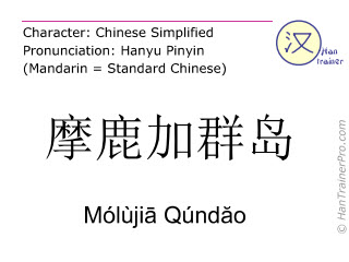 Caracteres chinos  ( Molujia Qundao / Mólùjiā Qúndăo ) con pronunciación (traducción española: Molucas )