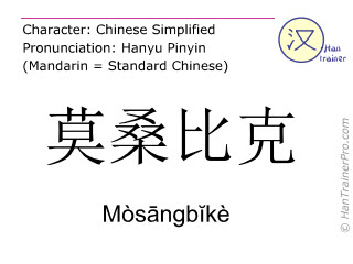 Chinese characters  ( Mosangbike / Mòs&#257ngb&#301kè ) with pronunciation (English translation: Mozambique )