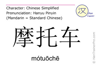 Caracteres chinos  ( motuoche / mótuōchē ) con pronunciación (traducción española: motocicleta )