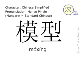 Chinese characters  ( moxing / móxíng ) with pronunciation (English translation: model )