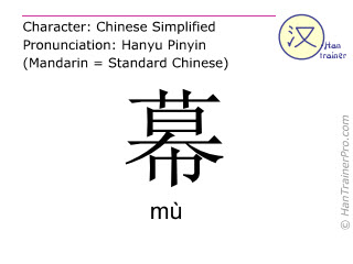 Chinese characters  ( mu / mù ) with pronunciation (English translation: curtain )