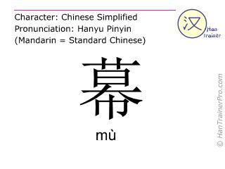 Caractère chinois  ( mu / mù ) avec prononciation (traduction française: rideau )