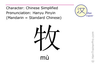Chinese characters  ( mu / mù ) with pronunciation (English translation: to herd )
