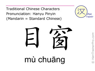 Chinese characters  ( mu chuang / mù chuāng ) with pronunciation (English translation: Gall Bladder 16 )