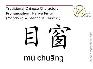Chinese characters  ( mu chuang / mù chuāng ) with pronunciation (English translation: Gall Bladder 16 )