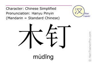 Chinese characters  ( muding / mùdīng ) with pronunciation (English translation: dowel )