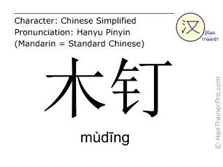 Chinesische Schriftzeichen  ( muding / mùdīng ) mit Aussprache (Deutsche Bedeutung: Holzbolzen )