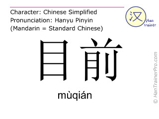 Chinese characters  ( muqian / mùqián ) with pronunciation (English translation: now )