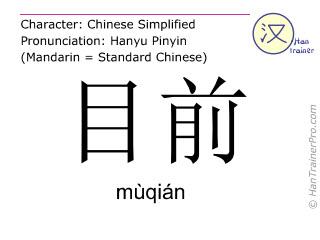 Chinese characters  ( muqian / mùqián ) with pronunciation (English translation: now )