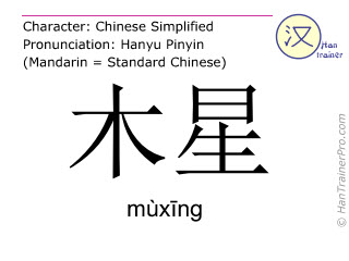 Chinese characters  ( muxing / mùx&#299ng ) with pronunciation (English translation: Jupiter (planet) )