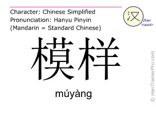 Chinese characters  ( muyang / múyàng ) with pronunciation (English translation: appearance )