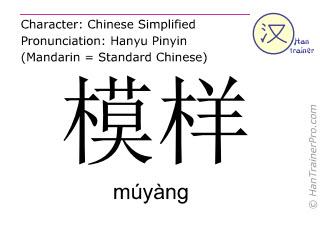 汉字  ( muyang / múyàng ) 包括发音 (英文翻译: appearance )