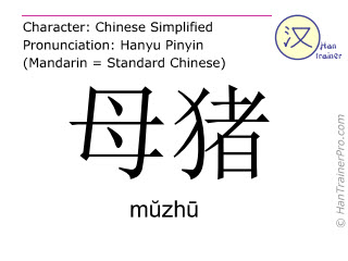 Chinese characters  ( muzhu / m&#365zh&#363 ) with pronunciation (English translation: sow )