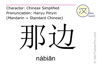 Chinesische Schriftzeichen  ( nabian / nàbiān ) mit Aussprache (Deutsche Bedeutung: dort )