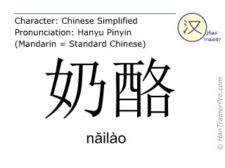 Chinese characters  ( nailao / năilào ) with pronunciation (English translation: cheese )
