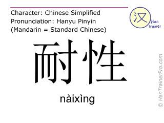 Chinesische Schriftzeichen  ( naixing / nàixìng ) mit Aussprache (Deutsche Bedeutung: Geduld )