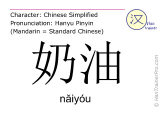 Chinese characters  ( naiyou / năiyóu ) with pronunciation (English translation: cream )