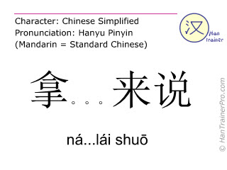 Chinese characters  ( na...lai shuo / ná...lái shu&#333 ) with pronunciation (English translation: take...as an example )