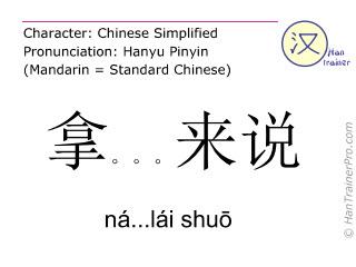 Caracteres chinos  ( na...lai shuo / ná...lái shuō ) con pronunciación (traducción española: tomar como ejemplo ... )