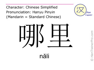 Chinese characters  ( nali / n&#259li ) with pronunciation (English translation: it is nothing )