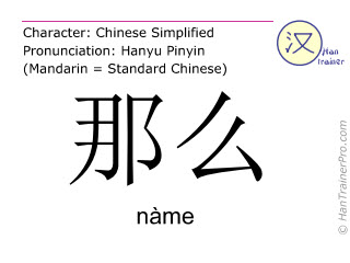 Chinese characters  ( name / nàme ) with pronunciation (English translation: so )