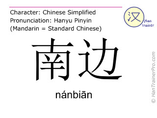 Chinese characters  ( nanbian / nánbiān ) with pronunciation (English translation: south )
