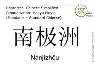 Caractère chinois  ( Nanjizhou / Nánjízhōu ) avec prononciation (traduction française: Antarctique )