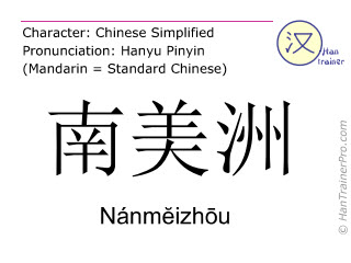 Chinese characters  ( Nanmeizhou / Nánm&#277izh&#333u ) with pronunciation (English translation: South America )