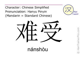 Caractère chinois  ( nanshou / nánshòu ) avec prononciation (traduction française: inconfortable )