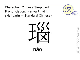 Chinese characters  ( nao / năo ) with pronunciation (English translation: agate )
