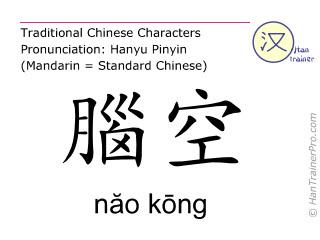 Chinesische Schriftzeichen  ( nao kong / năo kōng ) mit Aussprache (Deutsche Bedeutung: Gallenblase 19 )