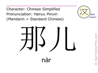 Chinese characters  ( nar / nàr ) with pronunciation (English translation: there )
