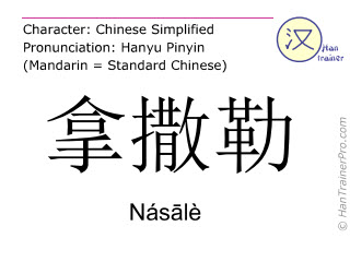 Chinese characters  ( Nasale / Násālè ) with pronunciation (English translation: Nazareth )