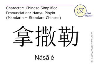 Caractère chinois  ( Nasale / Násālè ) avec prononciation (traduction française: Nazareth )