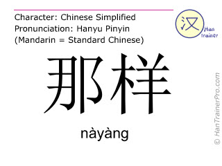 Chinese characters  ( nayang / nàyàng ) with pronunciation (English translation: like that )