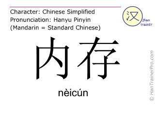 Caractère chinois  ( neicun / nèicún ) avec prononciation (traduction française: mémoire interne )