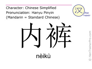 Chinese characters  ( neiku / nèikù ) with pronunciation (English translation: briefs )