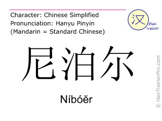 Chinese characters  ( Niboer / Níbóĕr ) with pronunciation (English translation: Nepal )
