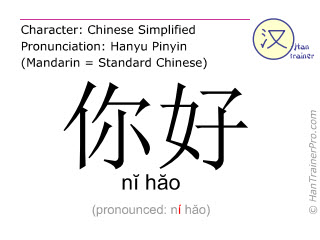 English translation of ni hao n ho hello in chinese chinese characters ni hao n ho with pronunciation english translation hello m4hsunfo