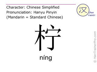 Caractère chinois  ( ning / níng ) avec prononciation (traduction française: citron )