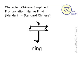 Chinese characters  ( ning / níng ) with pronunciation (English translation: peaceful )