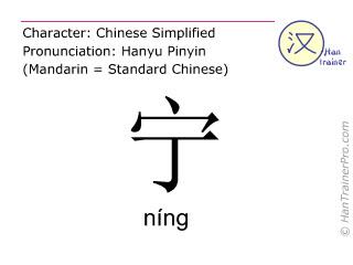 Caractère chinois  ( ning / níng ) avec prononciation (traduction française: calme )