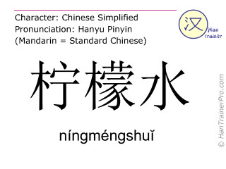 Chinese characters  ( ningmengshui / níngméngshu&#301 ) with pronunciation (English translation: lemonade )