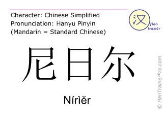 汉字  ( Nirier / Nírìĕr ) 包括发音 (英文翻译: Niger )