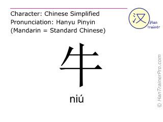 Caractère chinois  ( niu / niú ) avec prononciation (traduction française: bouvillon )