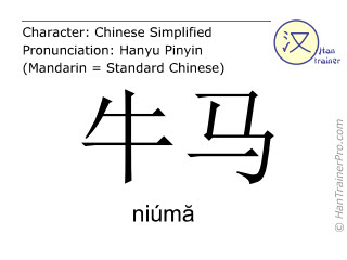 Chinese characters  ( niuma / niúmă ) with pronunciation (English translation: oxen and horses )